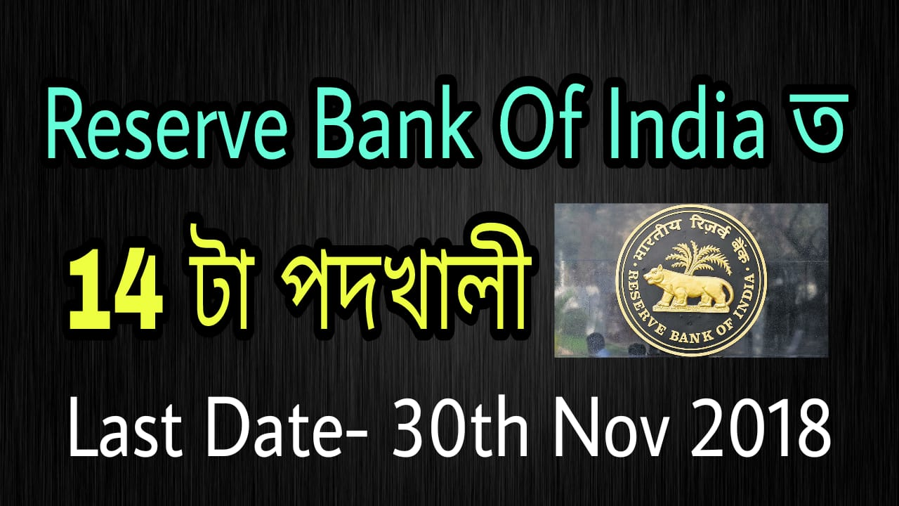 www.rbi.com recruitment 2018